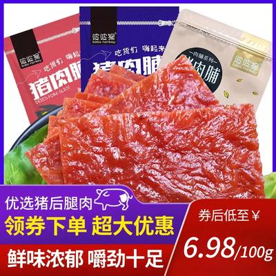 靖江猪肉脯干香辣味原味休闲食品独立包装肉500g包邮小吃零食