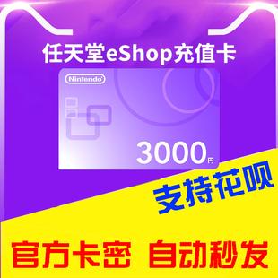 任天堂eShop点卡 3000日  日服 NS WiiU 3DS Switch充值卡