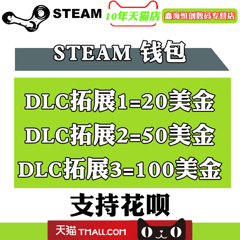 Steam游戏钱包充值卡20/50/100美金充值卡图 美元美刀充值码