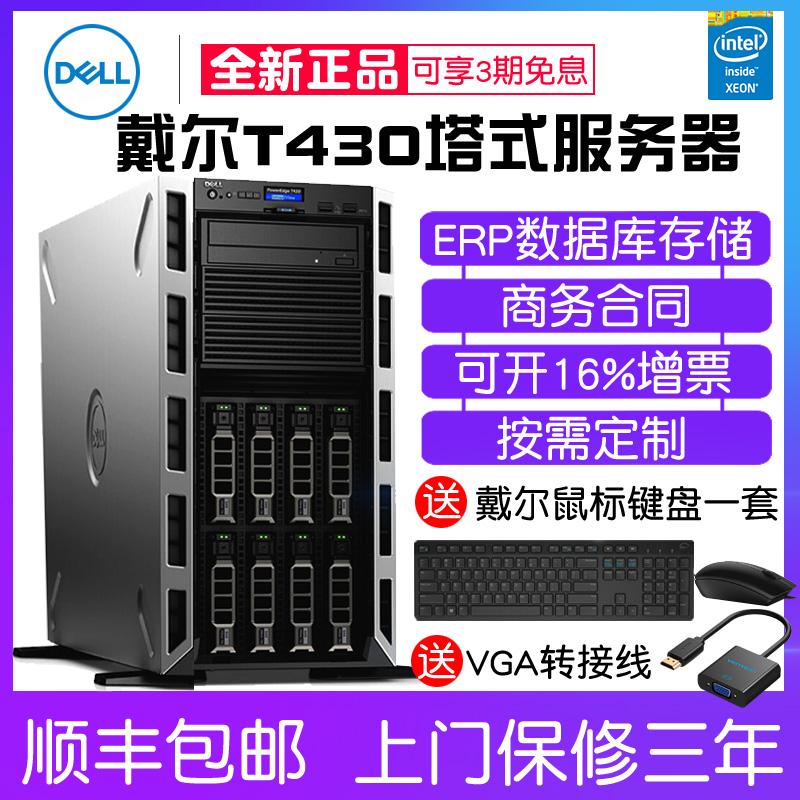 戴尔 Dell T430服务器塔式PowerEdge E5-2603v4/8G/1T 替T420 塔式双路服务器至强数据库文件存储虚拟化主机
