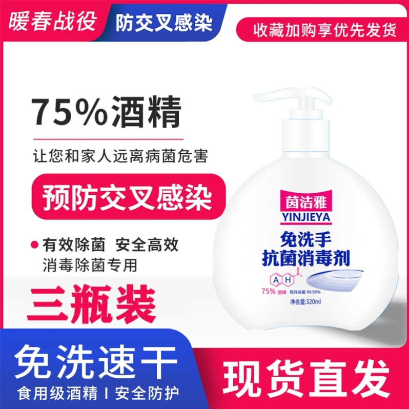3 bottles of disposable hand sanitizer, 75 degree alcohol disinfectant, bacteriostatic gel, portable portable dry household.