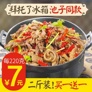 羊杂汤池子同款买一送一1000克2袋羊杂碎羊汤羊肉汤即食熟食小吃