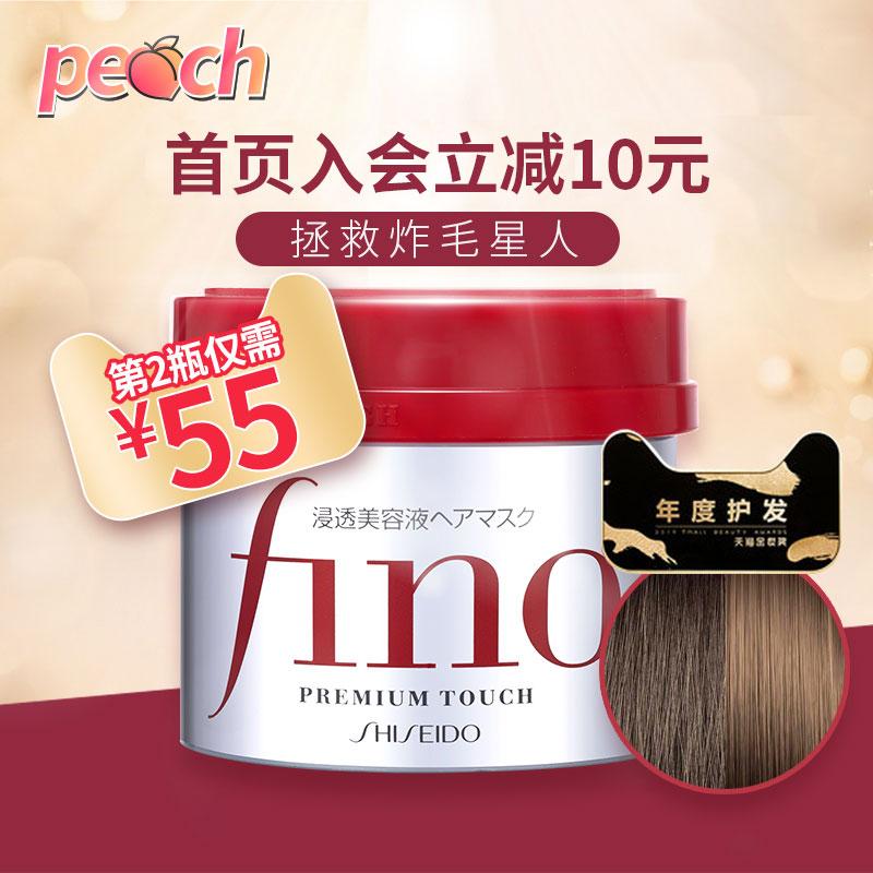 日本资生堂Fino浸透美容液发膜230g原装进口正品修复干枯受损发质