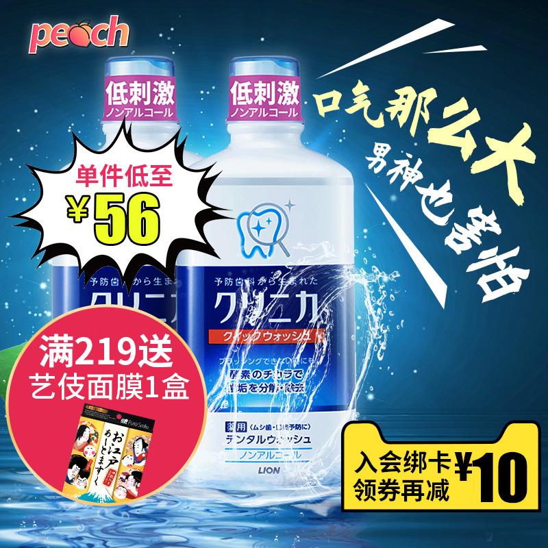 日本LION狮王CLINICA漱口水450ml*2 去除牙渍牙垢牙结石 杀菌抑菌(用44元券)