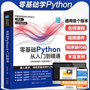 Python编程从入门到精通python教程自学全套电脑编程入门零基础自学python程序设计基础电脑计算机python编程实践书籍语言程序设计