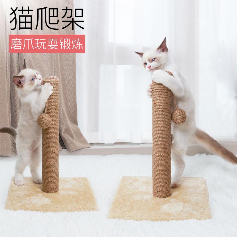 猫抓板玩具剑麻猫爬架猫咪用品耐磨磨爪器逗猫蹭痒猫抓柱猫咪玩具
