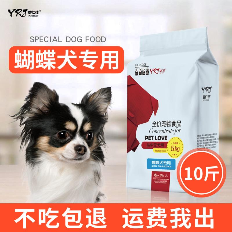 蝴蝶犬专用狗粮10斤幼犬成犬小型犬5kg通用型美毛补钙天然粮优惠券