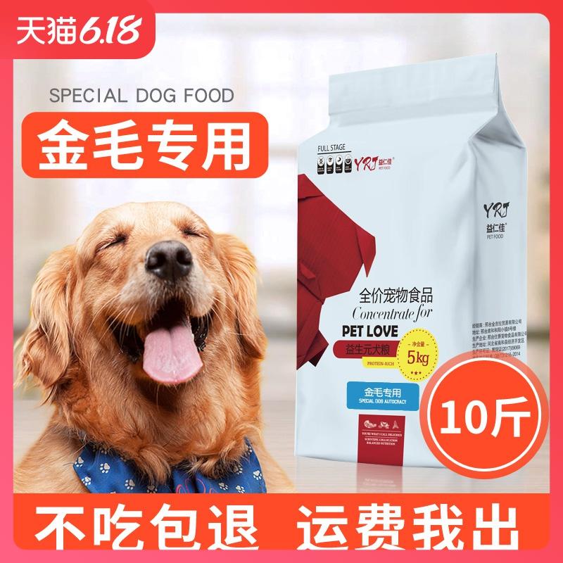 金毛专用狗粮10斤幼犬成犬小中大型犬5kg通用型美毛补钙天然粮