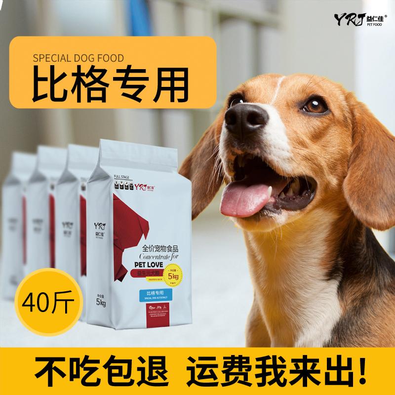 比格犬专用狗粮通用型20kg40斤成犬幼犬中小型犬美毛补钙天然粮优惠券