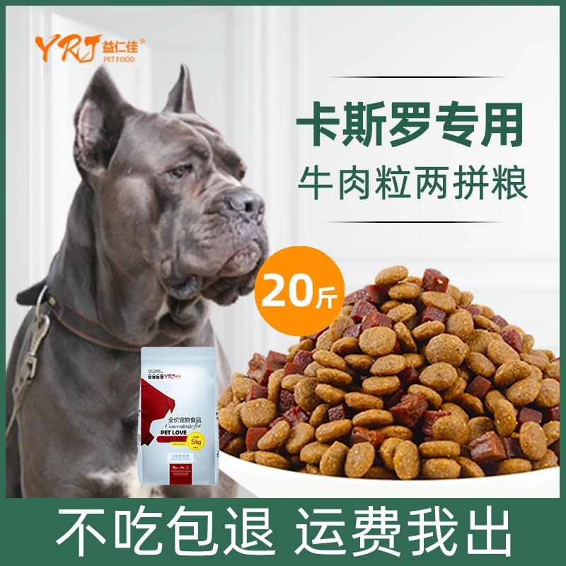 卡斯罗专用狗粮10kg20斤成犬幼犬中大型犬美毛补钙天然粮优惠券