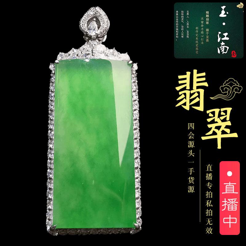 Jade Jiangnan jadeite pendant pendant Wu Shi brand ice girl style male Pingan buckle square card Buddha Guanyin Necklace
