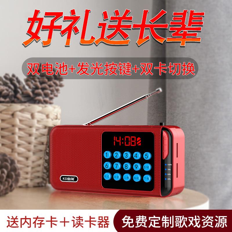 收音机新款便携式老人播放器可充电fm广播老年人随身听信号强半导体听歌小型迷你唱戏机多功能评书插卡小音箱