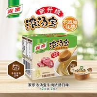 家乐浓汤宝无味精牛肉浓汤料64g/盒高汤浓缩家用方便正品速食汤