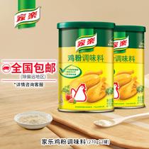 高汤鸡精调味料味精家用商用瓶装鲜香鸡汁浓缩1kg浓缩鸡汁百家鲜
