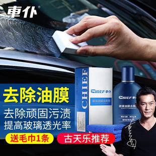 车仆前挡风玻璃去油膜清洗剂清洁汽车用品前挡档内强力去污去除垢