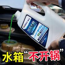 2KG汽车防冻液发动机冷却液无水红色绿色四季通用大桶水箱宝正品