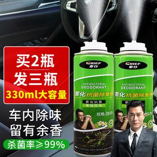 车内除味汽车用除异味神器空气清新剂消毒杀菌喷雾空调除臭去异味