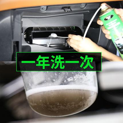 汽车空调清洗剂免拆出风口管道异味清除车载蒸发器车用除臭剂杀菌