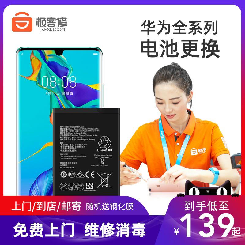 极客修华为荣耀Mate9pro 10 nova手机维修畅享P9 10 20上门换电池