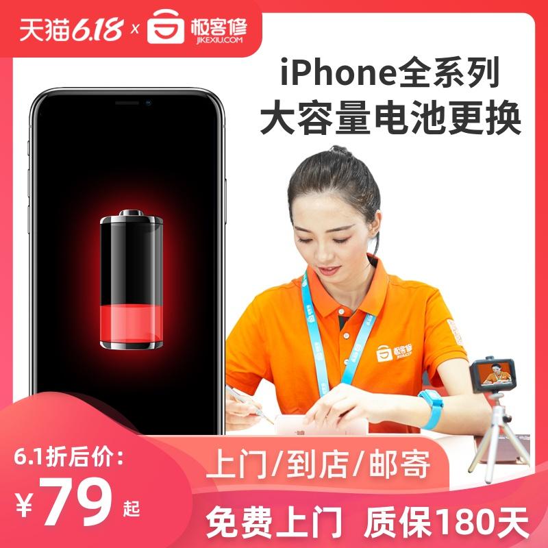 极客修iphone6 6p 6s 7 7plus X电池更换苹果手机上门维修换电池