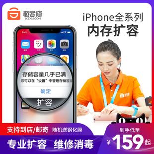 极客修iPhone6 6s 6SP 7 7P内存升级128G苹果手机8PX硬盘扩容256G