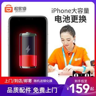 极客修iPhone6 6P 6S7/7P8 X电池更换膨胀苹果手机上门维修换电池