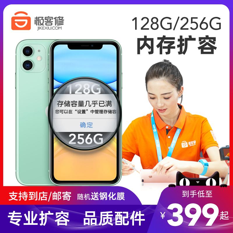 极客修iPhone6S 6SP7 7Plus内存升级256G苹果手机8P