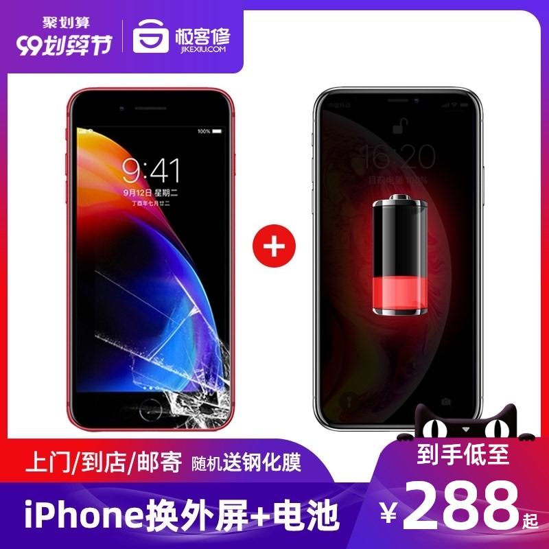 极客修苹果6 6SPiPhone7Plus 8 XS换外屏+换电池手机维修上门服务