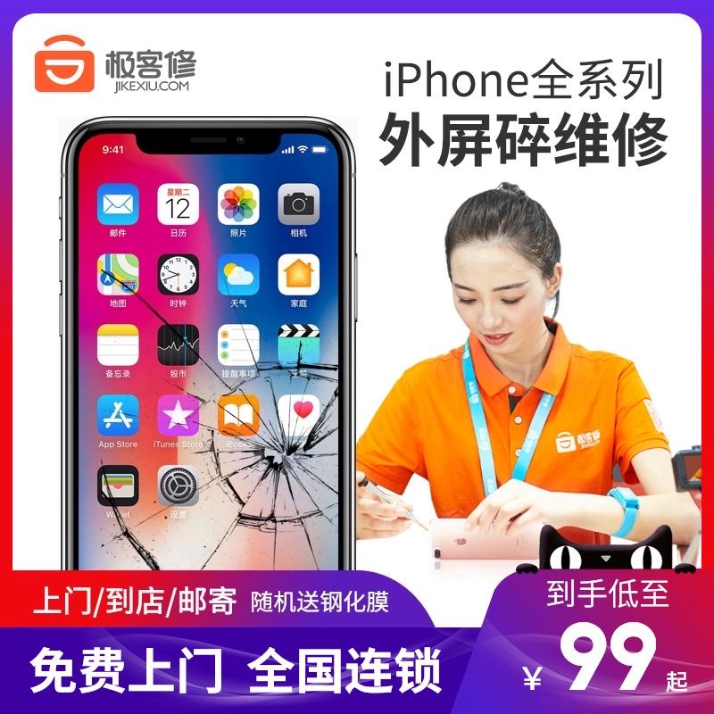 极客修iphone6s7p 8 Xs11外屏玻璃苹果X手机更换屏幕总成上门维修