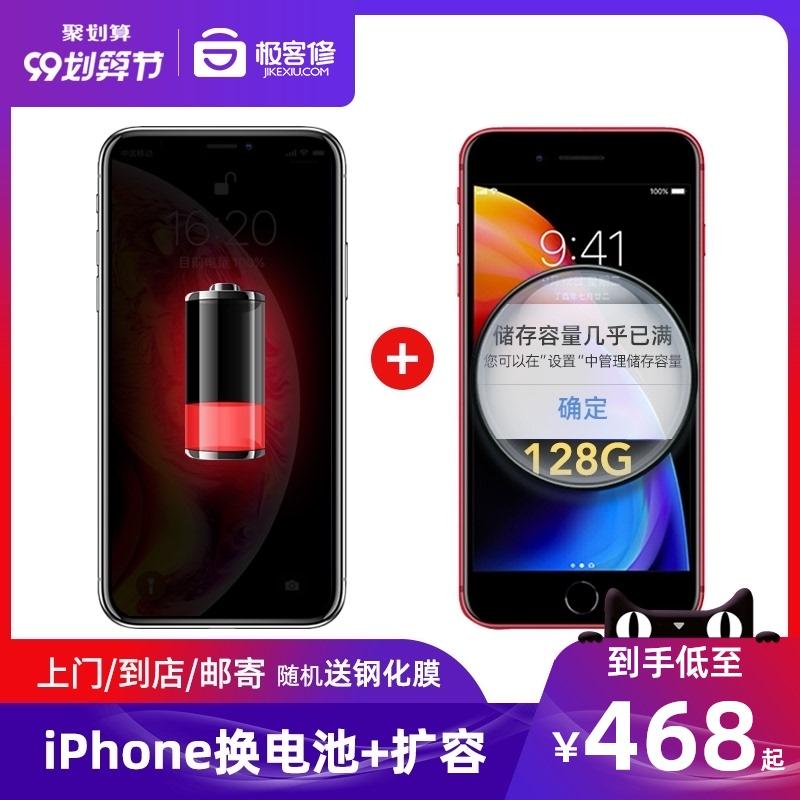 极客修苹果手机iPhone6 7代上门换电池+内存升级128G上门取件维修