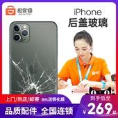 极客修iPhone8/8P苹果X XR XSmax手机后盖玻璃更换后壳上门维修