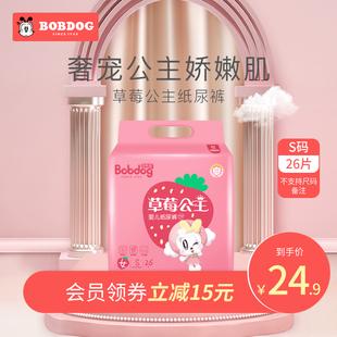 巴布豆草莓公主纸尿裤女宝专用S26片春夏干爽透气轻薄婴儿尿不湿