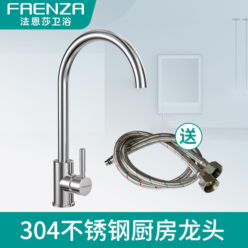 法恩莎厨房水龙头冷热洗菜盆龙头可旋转304不锈钢水槽龙头套装