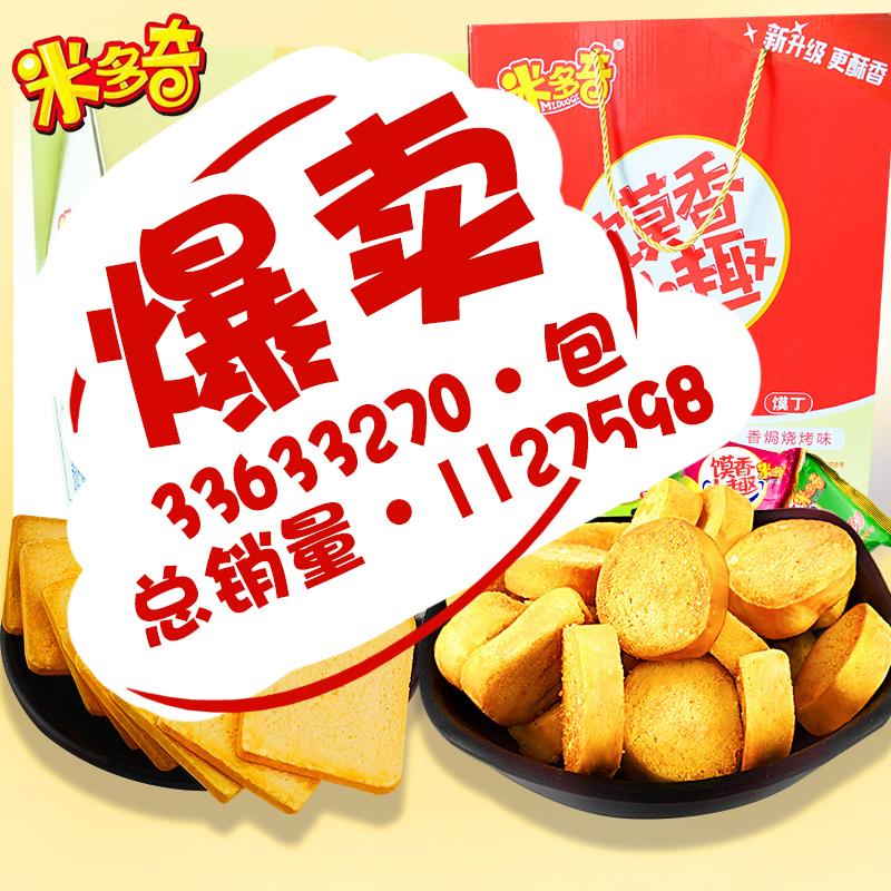 【米多奇】香烤馍丁片