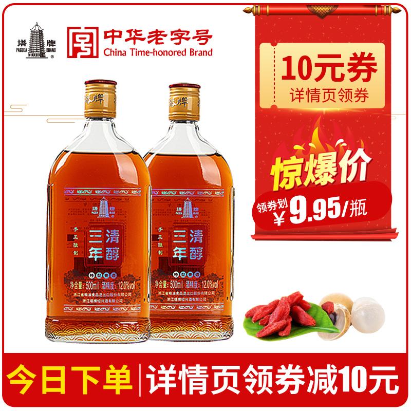 塔牌绍兴黄酒花雕酒三年清醇500ml*2瓶半干型加饭酒黄酒