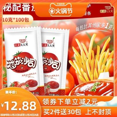 旺宴太太笑 番茄酱小包10g*100商用薯条手抓饼番茄沙司袋装蕃茄酱