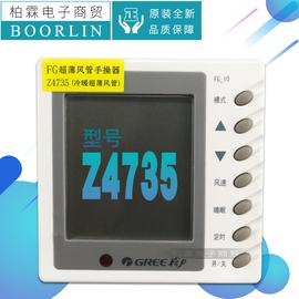 原装格力空调控制面板 FG-10线控器30294701 显示板Z4735