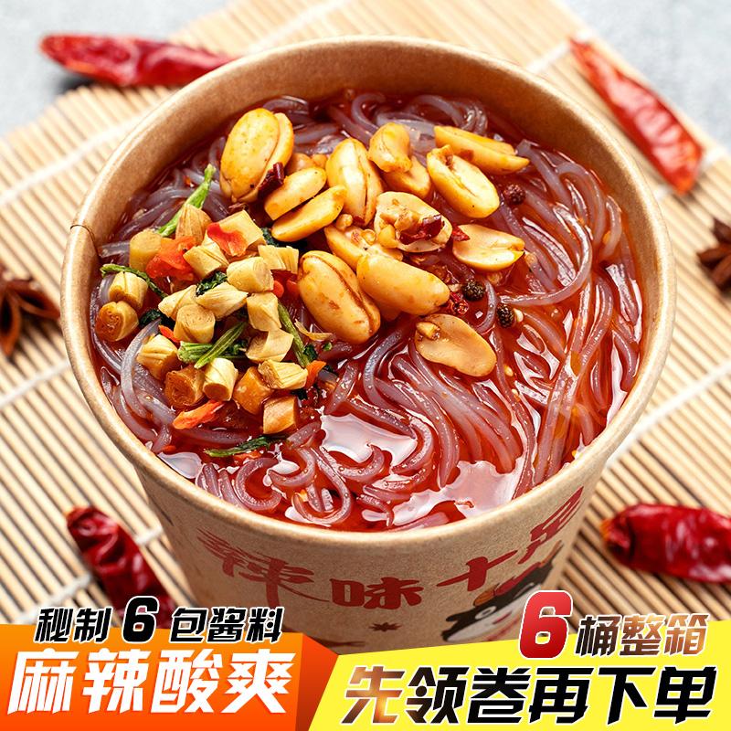 豫道嗨吃家 酸辣粉6桶装正品螺蛳粉方便面重庆正宗速食粉丝米线