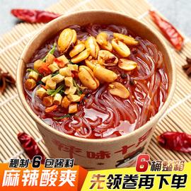 嗨吃家 酸辣粉6桶装正品海吃螺蛳粉方便面重庆正宗速食粉丝米线图片