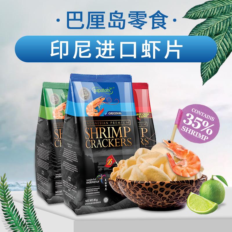 印尼特产虾片进口即食啪啪通休闲papatonk巴厘岛薯片膨化零食大包