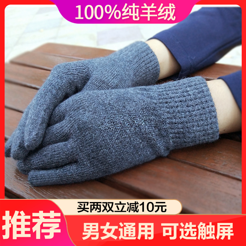 Warm in winter 100% pure cashmere gloves touch screen for men and women thin lovely Wool Gloves Black students cycling