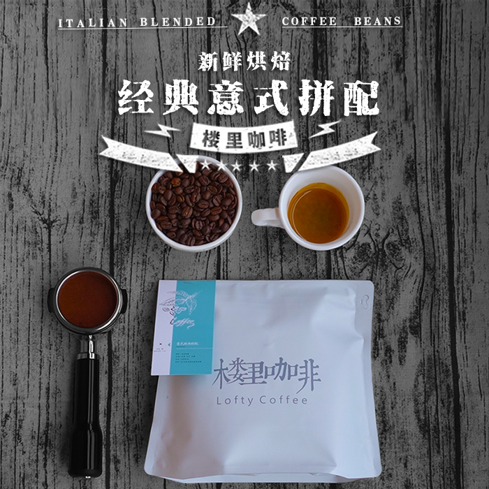 Louli coffee, strong Italian style, coffee beans, fresh roasted, Italian extra strong, deep roasted, low acid 454g