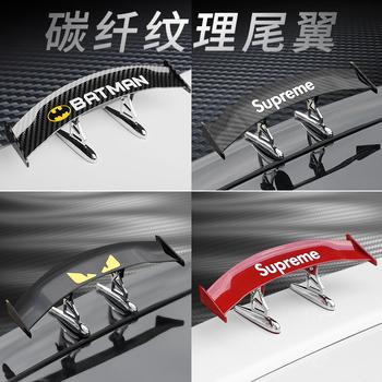 汽车迷你个性创意免打孔碳纤维尾翼