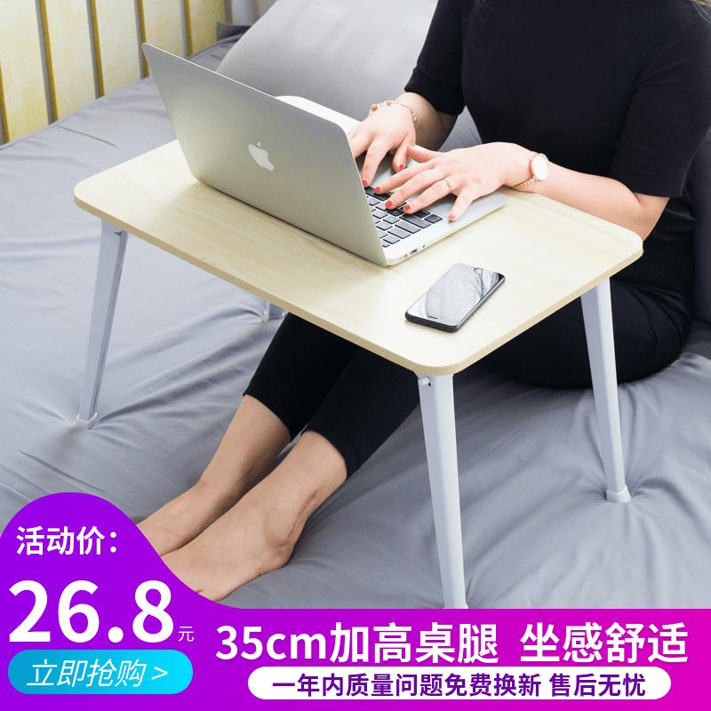 床上小桌子可折叠懒人桌板笔记本电脑桌做加高寝室宿舍大学生书桌