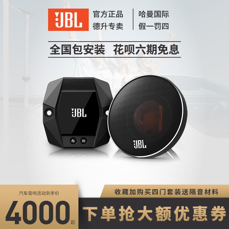 JBL汽车音响改装 适用宝马1系3系5系7系X1X3X5X6专用中音喇叭套装