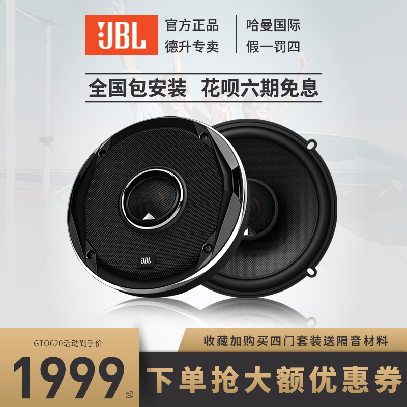 JBL汽车音响改装哈曼6.5寸车载喇叭GTO620同轴重高低音车载扬声器