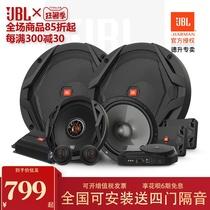 JBL汽车音响改装6.5寸无损高音重低音正品哈曼升级车载喇叭套装