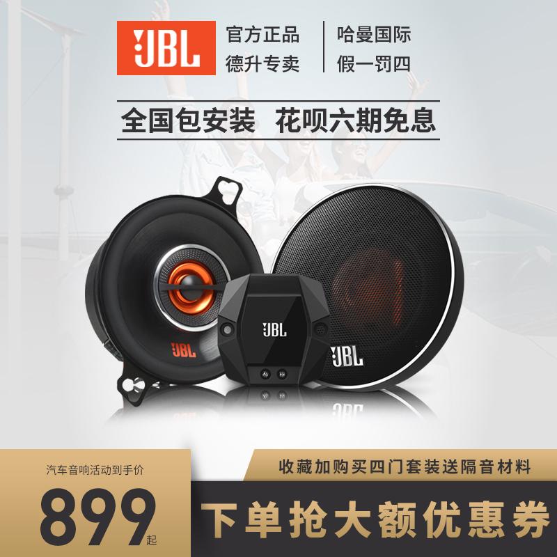 JBL汽车音响改装哈曼3/3.5寸中置中音升级三分频环绕车载喇叭套装