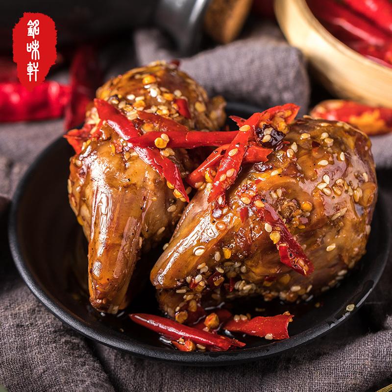 铭味轩麻辣兔头2个装自贡小吃香辣兔头兔肉四川特产美食小吃零食