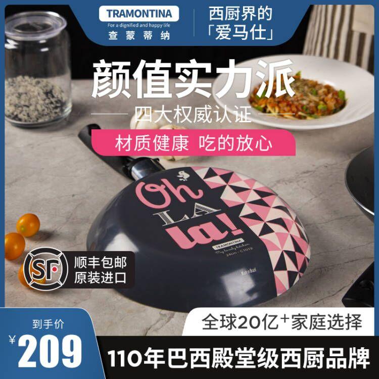 查蒙蒂纳宝宝辅食锅不粘锅家用平底锅婴儿多功能煎煮一体炒锅煎锅
